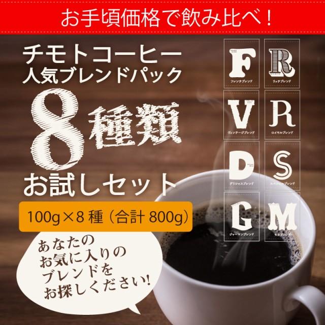 コーヒー8種類飲み比べセット※豆・粉(100g×8袋) 約80杯分【チモトコーヒー】fb2021_gsd