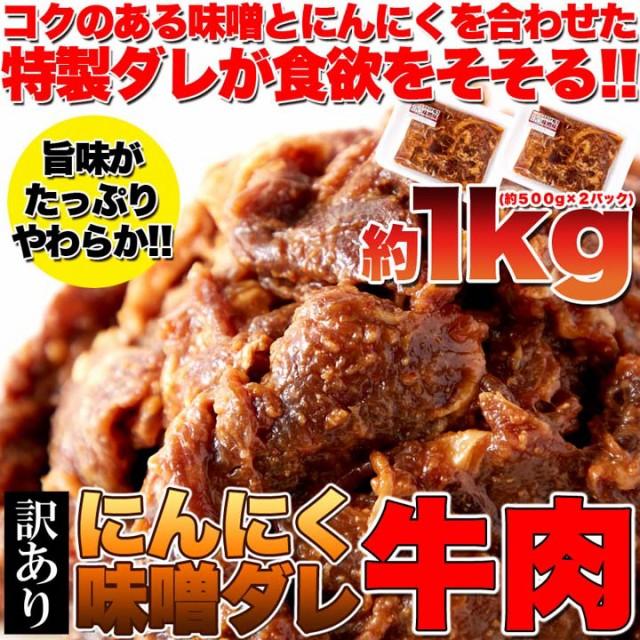 【送料無料】【同梱不可】【訳あり】にんにく味噌ダレ牛肉 1kg (約500g×2パック)特製ダレが食欲をそそる ガッツリ系 (NK00000063)