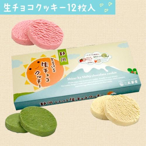 とろける生チョコクッキー12枚入(富士山パッケージ)(苺、バニラ、抹茶) 「スイーツ ギフト お菓子 洋菓子 プレゼント」