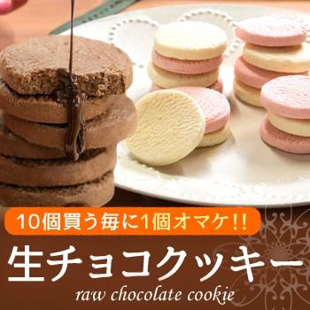 バレンタイン ギフト とろける生チョコクッキー6枚入(10セット購入で1個オマケ!)「2020 チョコレート スイーツ 洋菓子 ギフト まとめ買