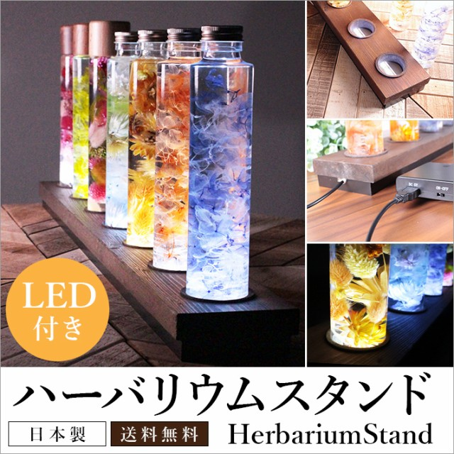 【ハーバリウムスタンド 70cm LED照明付き 天然木SPF材 】 LEDインテリア 幅70cmX奥行9cm ボトル型4.5cm対応