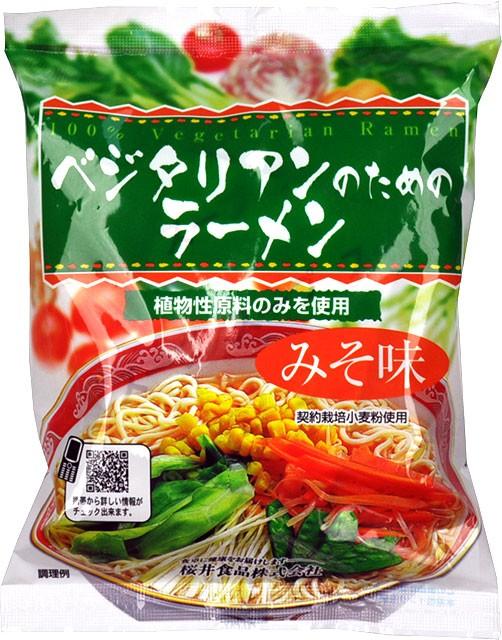 【ケース販売】桜井 ベジタリアンのためのラーメン・みそ味 100g×20食