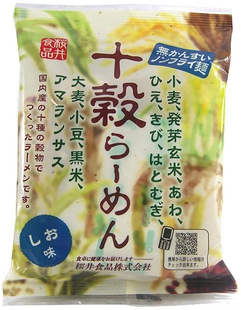 【ケース販売】桜井 十穀らーめん・しお味 87g×20食