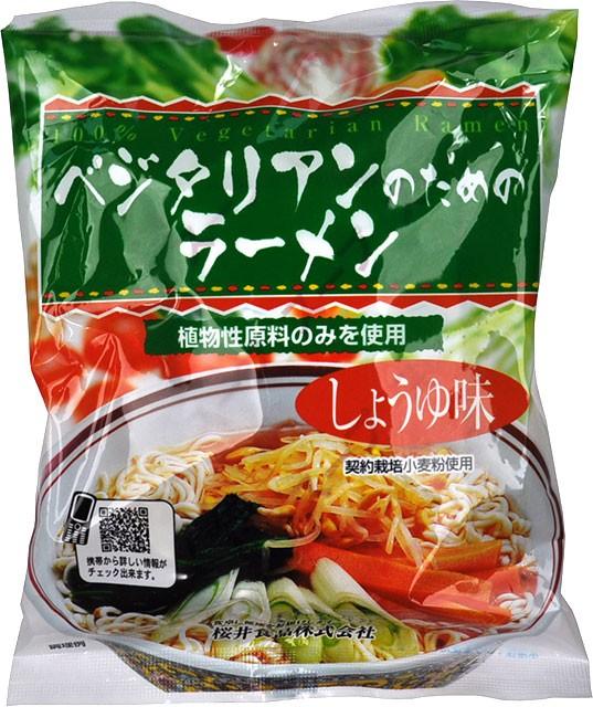 【ケース販売】桜井 ベジタリアンのためのラーメン・しょうゆ味 100g×20食