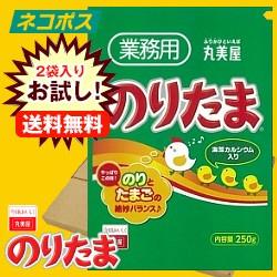 【全国送料無料】【ネコポス】【2袋】 丸美屋 のりたま(業務用) 250g×2袋入