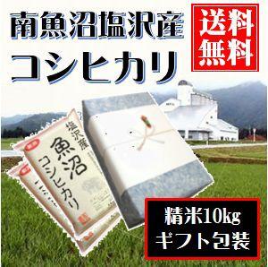 のし可 南魚沼産コシヒカリ(塩沢産) 10kg(5kg×2) 包装ギフト米 送料無料(本州のみ)