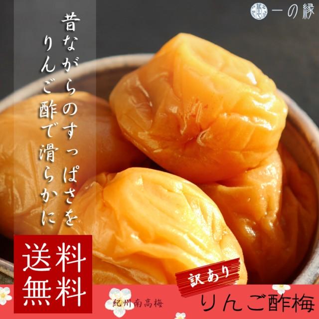 訳あり 紀州南高梅 リンゴ酢梅干 塩分15% 600g (100g×6) 梅干/化学調味料無添加/送料無料