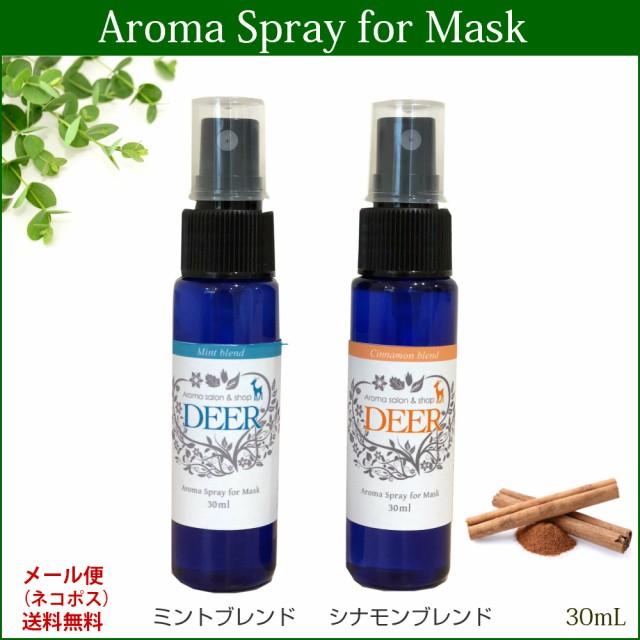 ポイント消化 送料無料 DEER マスクスプレー 2種類 アロマオイル ミントブレント シナモンブレンド 風邪対策 花粉対策