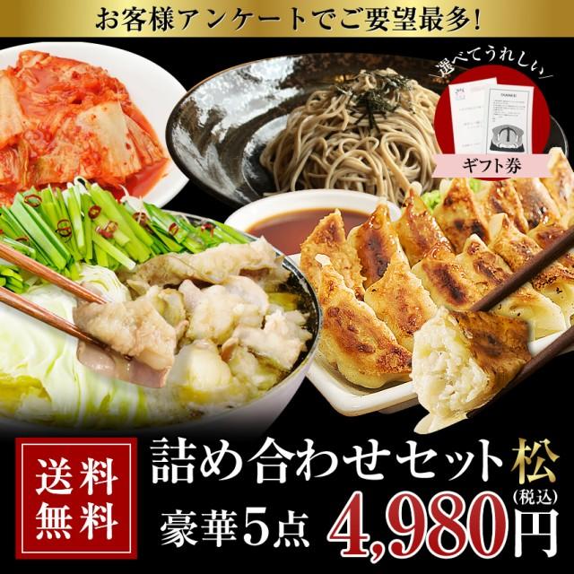 送料無料 ギフト もつ鍋 餃子 キムチ ギフト券 4点詰め合わせセット松