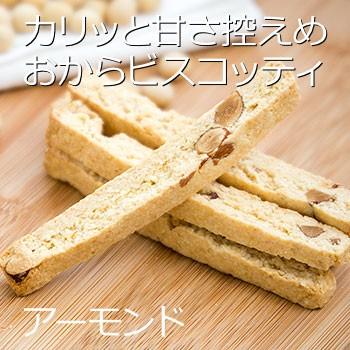 ハード食感の豆乳おからクッキー アーモンドビスコッティ/バター マーガリン 卵 牛乳 不使用 香料 保存料 無添加