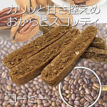 ハード食感の豆乳おからクッキー コーヒー&ピーカンナッツビスコッティ/バター マーガリン 卵 牛乳 不使用 香料 保存料 無添加