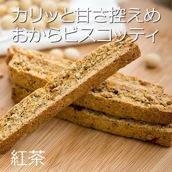 ハード食感の豆乳おからクッキー 紅茶ビスコッティ/バター マーガリン 卵 牛乳 不使用 香料 保存料 無添加