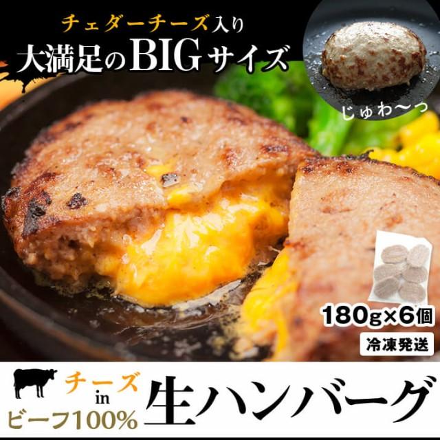 生ハンバーグ ビーフ100% 冷凍食品 ポイント消化 数量限定 限定 大容量 お買い得 セット ハンバーグ おかず お惣菜 訳あり 肉 牛肉 挽肉