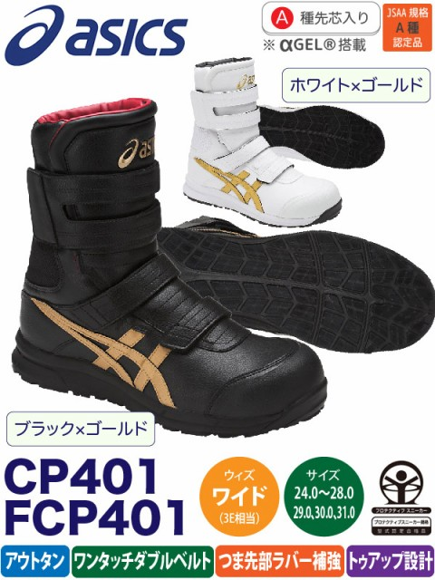 アシックス ウィンジョブ CP401 FCP401 asics 安全靴