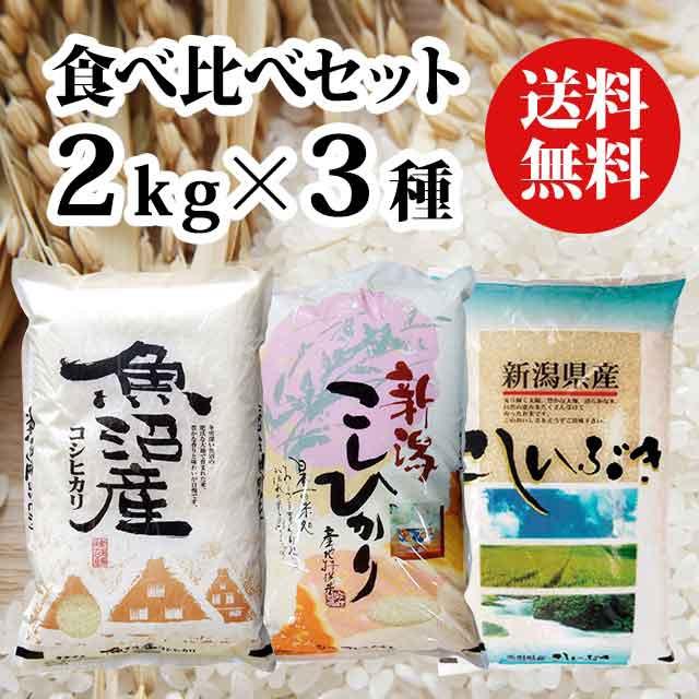 【食べ比べセット】 新潟のお米 2kg × 3種類 【送料無料 沖縄へは別途送料】 お米 5kg 以上 お米 10kg 未満 送料無料 詰め合わせ ギフト