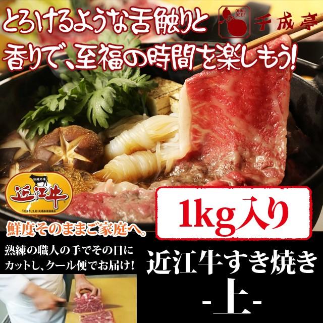 牛肉 すき焼き 近江牛 上 1kg入り お肉ギフト のしOK ギフト