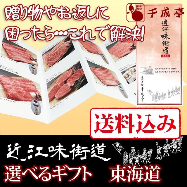 送料無料 近江牛 選べる ギフト券 近江味街道 東海道 ギフト 内祝 お肉ギフト のしOK