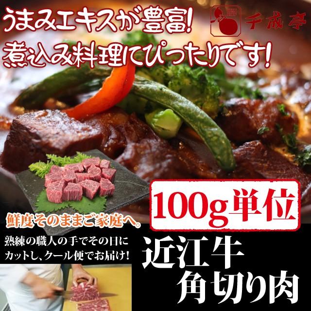 牛肉 近江牛 角切り肉 カレ シチュー 煮込用 100g単位 便利な小分け対応