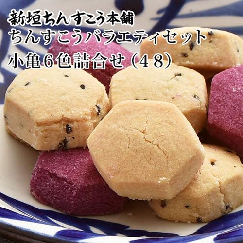 小亀6色詰合せ(48)|お取り寄せ|沖縄土産|お土産[ 食べ物 > お菓子 > ちんすこう ]