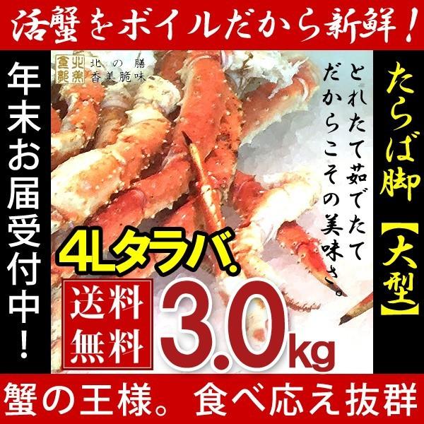 タラバガニ たらば蟹 脚 足 ボイル 大型 4肩 計3kg前後 冷凍 北海道加工 4L 送料無料 かに ギフト プレゼント お買い得 かにみそ