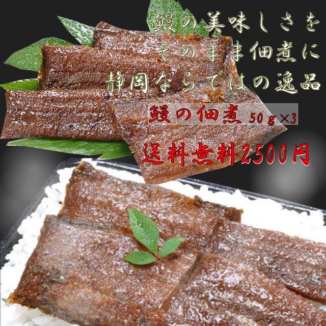 佃煮うなぎ50gx3パック/うなぎの佃煮/送料無料/ご飯のお供/佃煮/鰻/