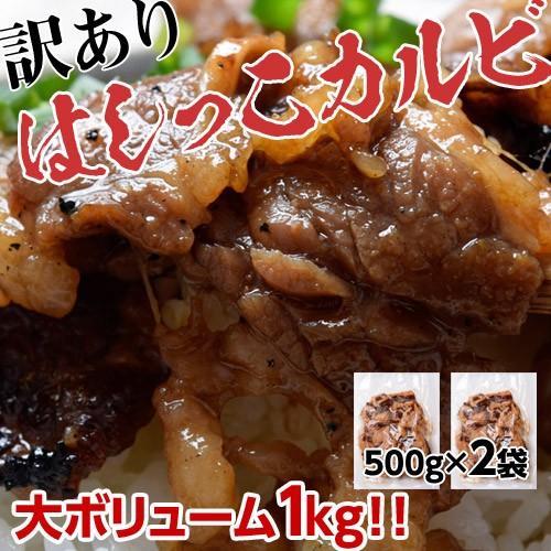 某有名焼肉店の訳あり『はしっこ牛カルビ』 大ボリューム1kg(500g×2パック) ※冷凍 ☆