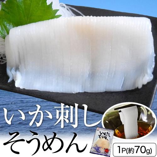 いか イカ 烏賊 刺身 北海道産するめいか使用! いか刺しそうめん 1枚(約70g) 解凍そのまま ※冷凍