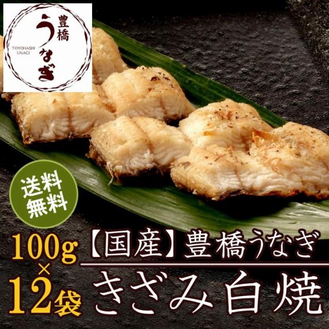 豊橋うなぎ白焼き きざみ 100-120g×12袋 国産 ウナギ 鰻 送料無料