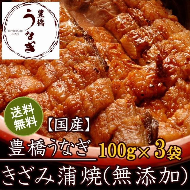 豊橋うなぎ蒲焼き(無添加きざみ)100-120g×3袋 国産 ウナギ 鰻 送料無料