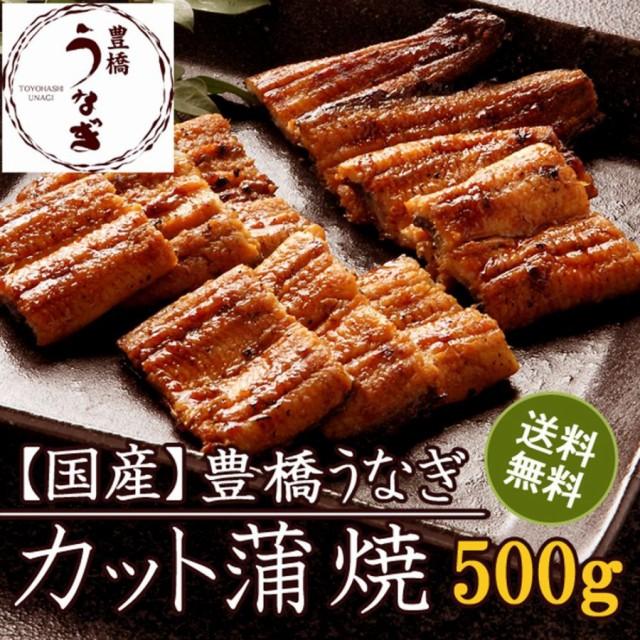 豊橋うなぎ蒲焼き カット500g メガ盛り 1枚45-65g 国産 ウナギ 鰻 送料無料