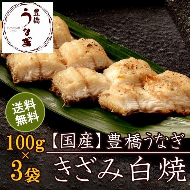 豊橋うなぎ白焼き きざみ 100-120g×3袋 国産 ウナギ 鰻 送料無料