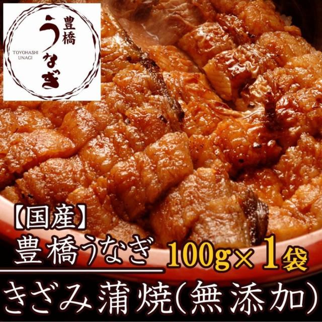 豊橋うなぎ蒲焼き(無添加きざみ)100-120g×1袋 国産 ウナギ 鰻 送料無料