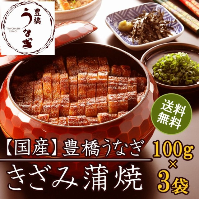 豊橋うなぎ蒲焼き きざみ 100-120g×3袋 国産 ウナギ 鰻 送料無料