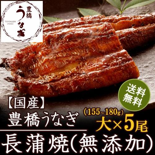 豊橋うなぎ蒲焼(無添加)大155-180g×5尾 大盛5人前 国産 ウナギ 鰻 送料無料