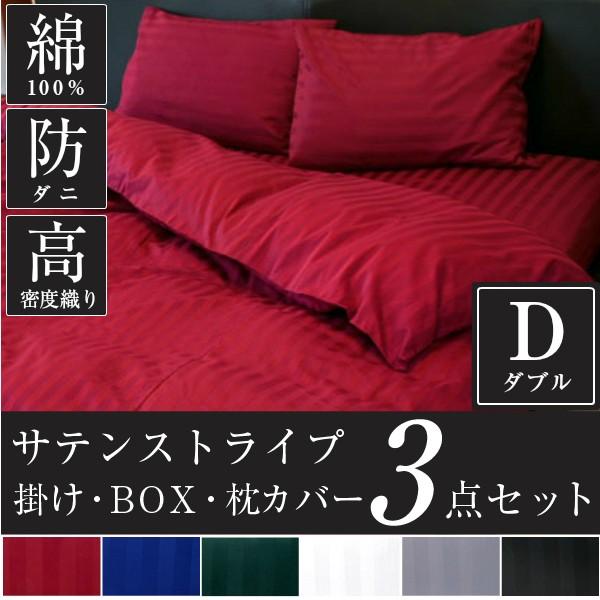 布団カバー 3点セット ダブル 掛け布団カバー ボックスシーツ 枕カバー×2枚 サテンストライプ 雅 綿100%