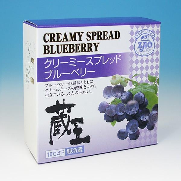 蔵王チーズクリーミースプレッド・ブルーベリー120g/送料別/冷蔵/冷凍品と同梱不可/沖縄・離島送料加算