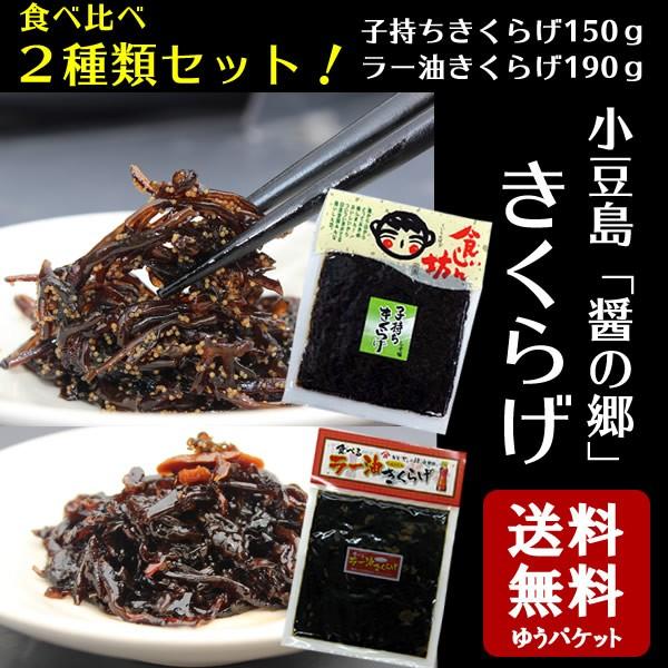 送料無料 きくらげ味比べセット (子持ちきくらげ 150g×1、食べるラー油きくらげ 190g×1)