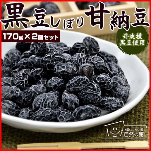 黒豆甘納豆 丹波種 しぼり納豆 2個セット 和菓子 黒豆 甘納豆 おやつ お菓子 おつまみ