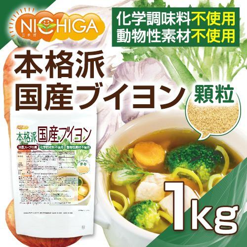 洋風スープの素 本格派国産ブイヨン 1kg(計量スプーン付) 化学調味料無添加 動物性素材不使用 [02] NICHIGA(ニチガ)