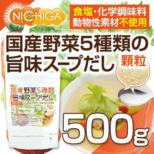 食塩無添加 国産野菜5種類の旨味スープだし 500g 【メール便選択で送料無料】 [03] NICHIGA(ニチガ)