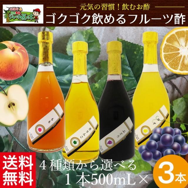フルーツビネガー【送料無料】「フルーツ酢 500mL 3本セット」 3本お選びください! ギフトに最適!