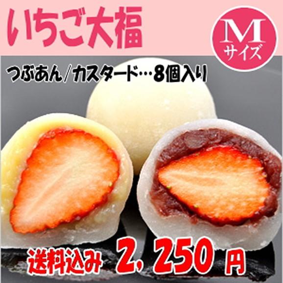 【送料無料】 2 250円 つぶあん・カスタード苺大福8個入り