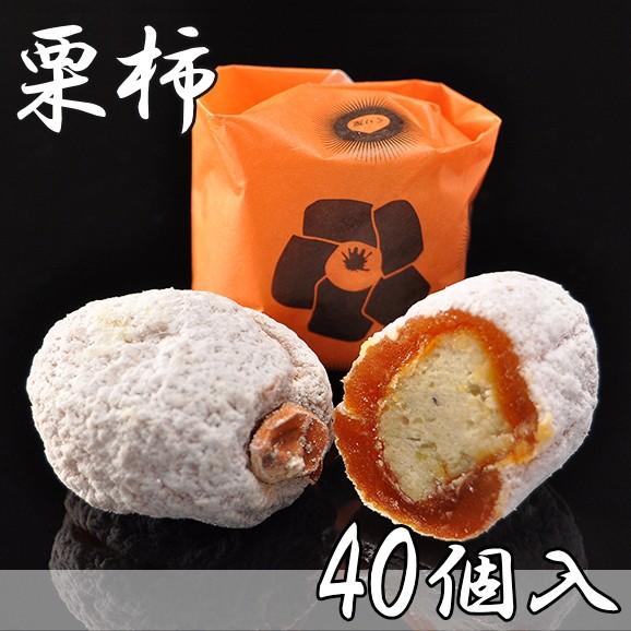 栗柿 【40個箱入】 ギフト スイーツ プレゼント 贈り物 お土産 内祝 誕生日祝い