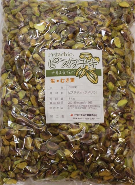 世界美食探究 アメリカ産  ピスタチオ(生 むき身)  1kg    【全国宅配便 送料無料】 【国内加工品 pistachio】
