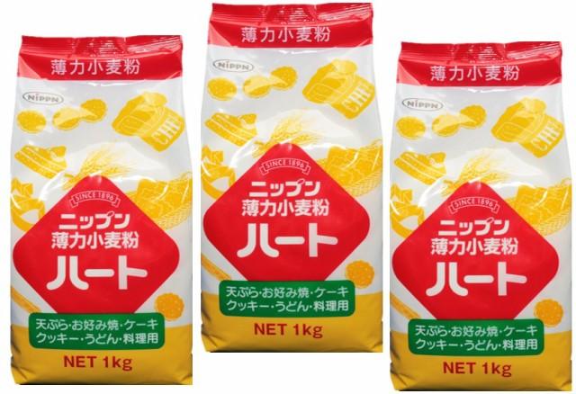 小麦ソムリエの底力 薄力小麦粉 ハート(薄力粉 ニップン) 1kg×3袋    【全国宅配便 送料無料】【洋粉】