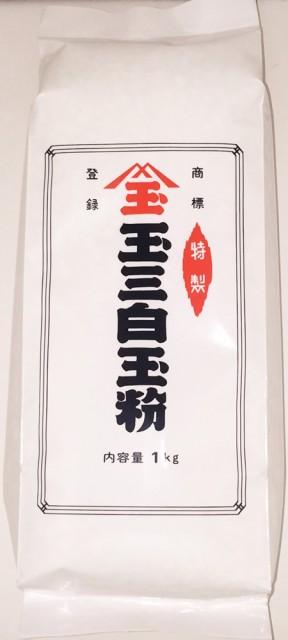 こなやの底力 旨い白玉粉(国内産) 1kg    【全国宅配便 送料無料】 【和粉 手作り和菓子 しらたま粉】
