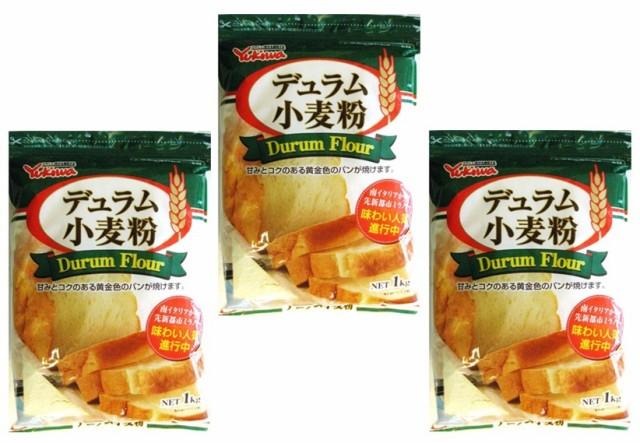 小麦ソムリエの底力 デュラム小麦粉(チャック付) 1kg×3袋    【全国宅配便 送料無料】【洋粉】