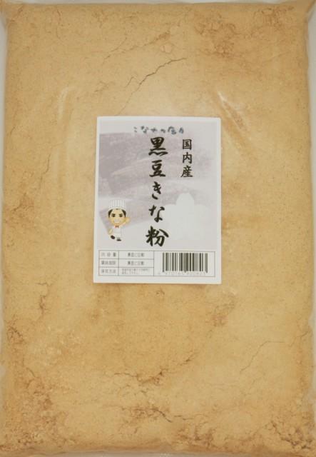 こなやの底力 国内産 黒豆きな粉 1kg   【全国宅配便 送料無料】 【きなこ 黄粉 和粉 黒大豆】