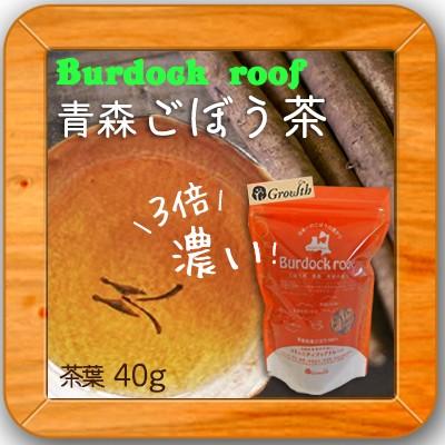 【青森 ごぼう茶 茶葉 40g】ごぼう茶 ゴボウ茶 送料無料 お試し 青森ごぼう ティー 健康茶 青森産 レターパック