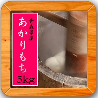【1年産 青森県産 あかりもち 白米5kg】もち米 5kg 送料無料 モチ米 餅米 おもち アカリモチ 5キロ 餅